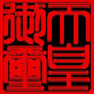 Gyoji