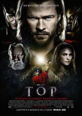 Тор (фильм)