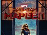 Капитан Марвел. Путь героя