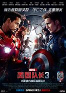 Civil War Chinese Poster