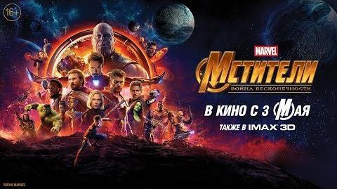 Мстители Война бесконечности – Битва за всех