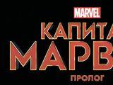 Прелюдия к «Капитану Марвел»