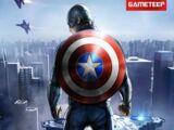 Первый мститель: Другая война - Официальная игра