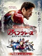 AOU Japanese poster 4