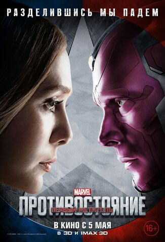 File:CW Russian Poster Scarlet vs Vision.jpg