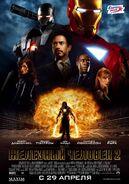 Kinopoisk.ru-Iron-Man-2-1253674