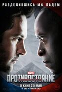 CW Russian Poster AM vs WM