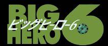 Big Hero 6-0