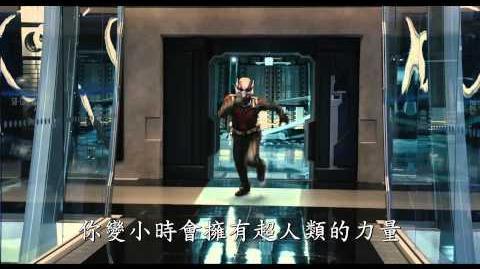【蚁人Ant-Man】正式预告 2015 7 16 抢先全美上映