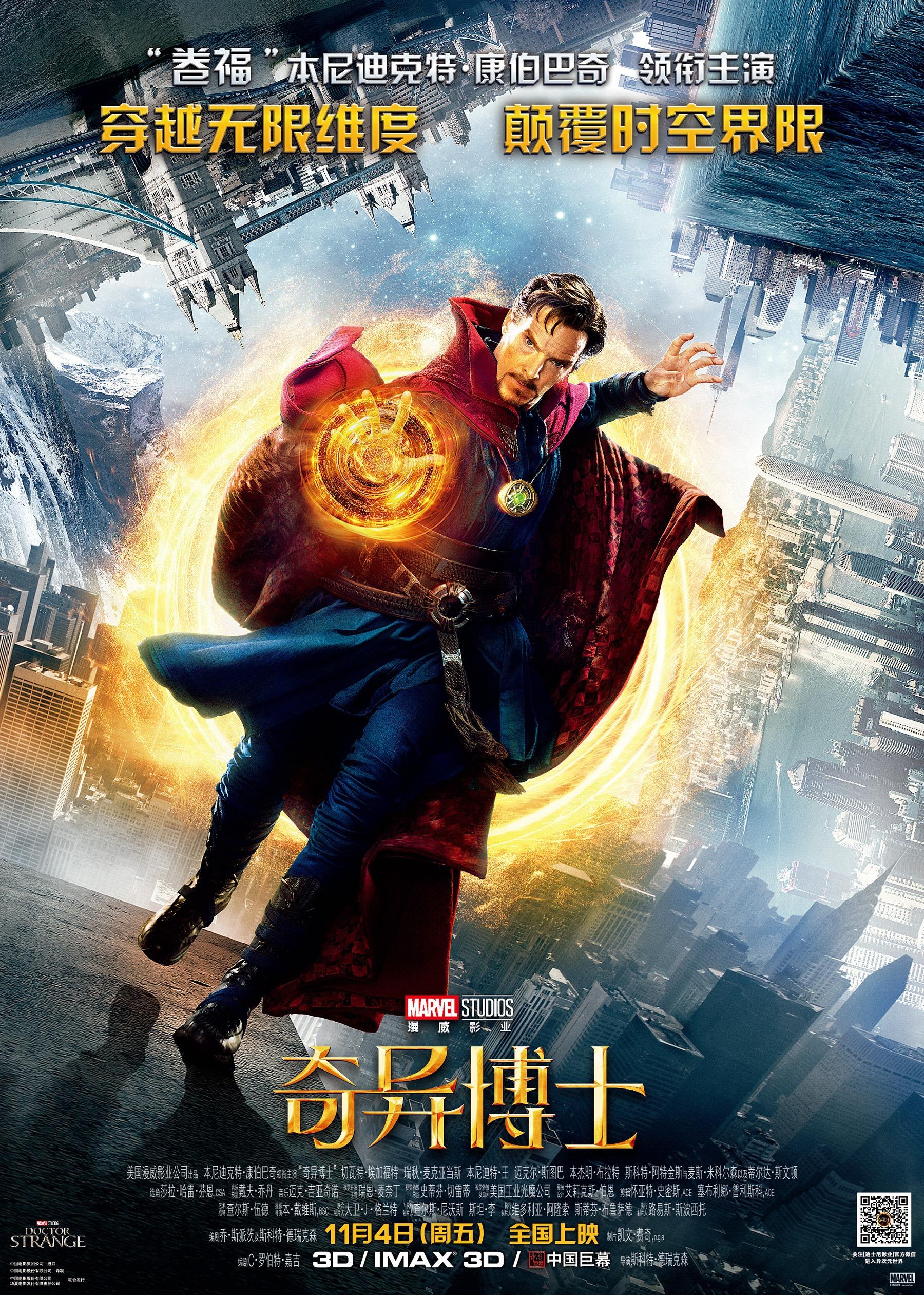 Image - Doctor Strange (film) poster 019.jpg   Marvel ...