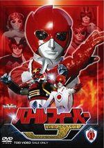 Batoru Fībā Jei DVD Volume 1 cover