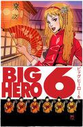 Big Hero 6 Vol 1 2 textless