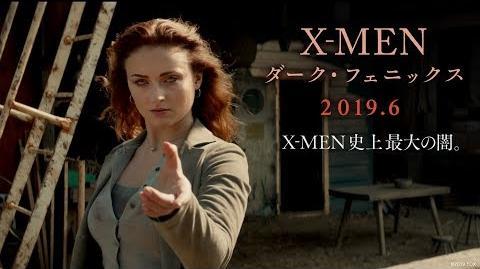 映画『X-MEN ダーク・フェニックス』予告編【最大の闇】