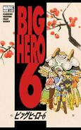 Big Hero 6 Vol 1 1