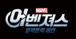 Avengers-Electric-Rain 타이틀-이미지1