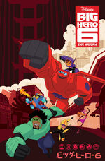 Big Hero 6 The Series poster 003