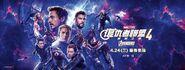 Avengers Endgame banner 001