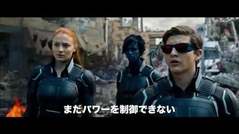 映画「X-MEN:アポカリプス」予告A-0