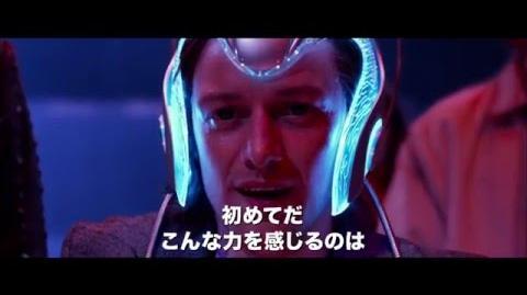 映画「X-MEN:アポカリプス」予告A
