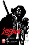 Logan Path of the Warlord Vol 1 1
