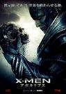 X-MEN:アポカリプス(映画)