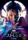 ドクター・ストレンジ(映画)