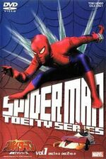 Spider-Man Toei DVD