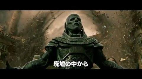 映画「X-MEN:アポカリプス」予告E-0