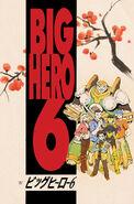 Big Hero 6 Vol 1 1 textless