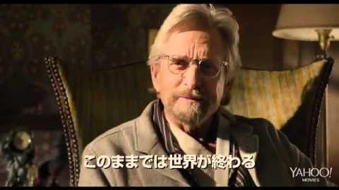 Ant-Man - Japanese Trailer (2015)