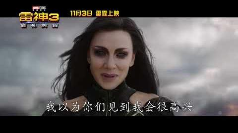 """Thor Ragnarok"" China Trailer 《雷神3:诸神黄昏》中国终极预告"