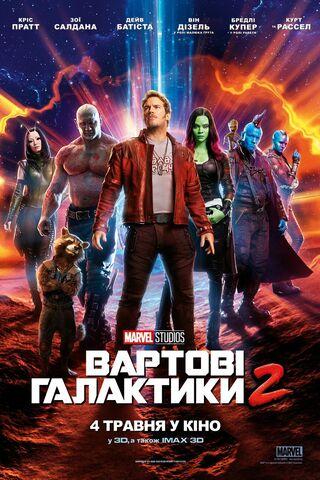 File:Gotg Vol.2 Ukraikian Poster.jpg