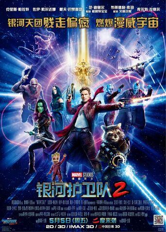 File:GOTG Vol.2 Chinese Poster.jpg