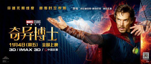 File:Doctor Strange Chinese Poster 02.jpg