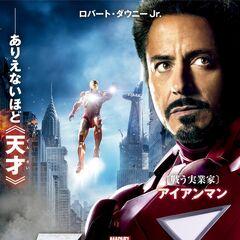 Promotional International Poster.
