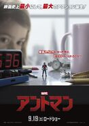 Ant-man-poster-08
