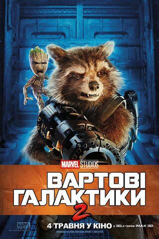 File:GOTG VOL.2 Russian Posters 04.jpg