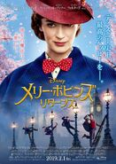 Japanese Mary Poppins Returns Poster