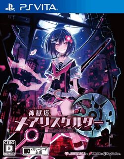 Mary Skelter Nightmares Standard Edition game cover (JP)