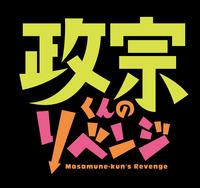 LogoAnimeMasamuneKunNoRevenge