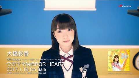 【試聴動画】大橋彩香5th Single「ワガママMIRROR HEART」Music Video