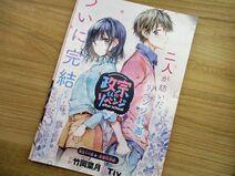 Portada manga After School - Tiv