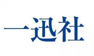 Ichijinsha logo