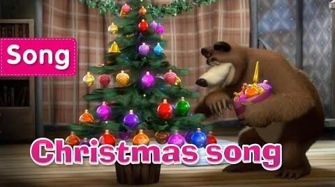 Masha and The Bear - Christmas song (One, Two, Three! Light the Christmas Tree!)