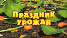 50 Праздник урожая