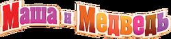 Маша и Медведь лого