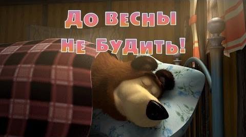 Маша и Медведь - До весны не будить! (Серия 2)