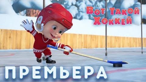 71. Вот такой хоккей