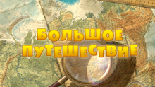 37 Большое путешествие
