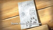 05 Записка